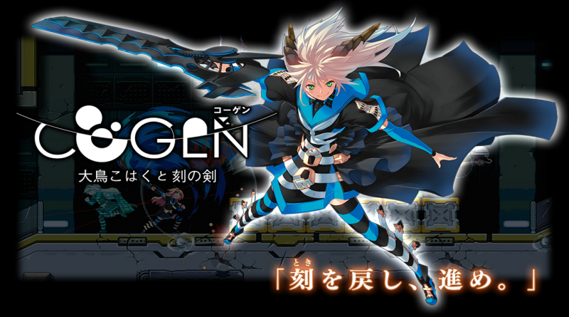 COGEN: Sword of Rewind