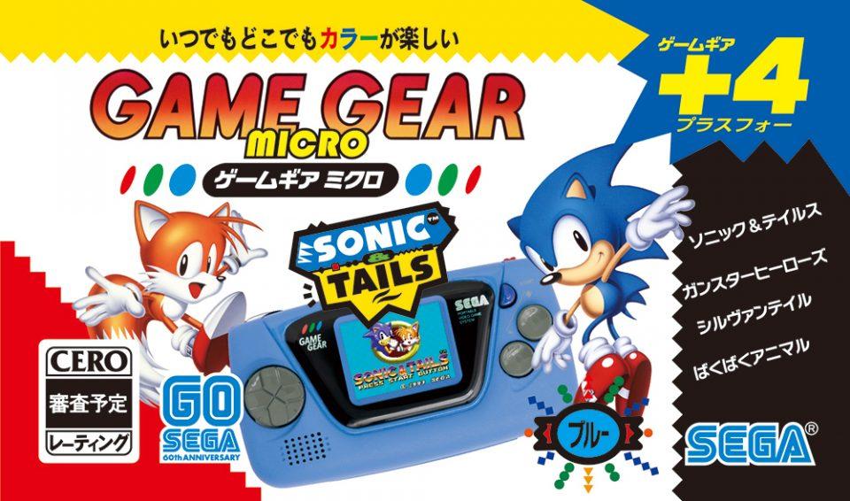 sega-game-gear-blu-1