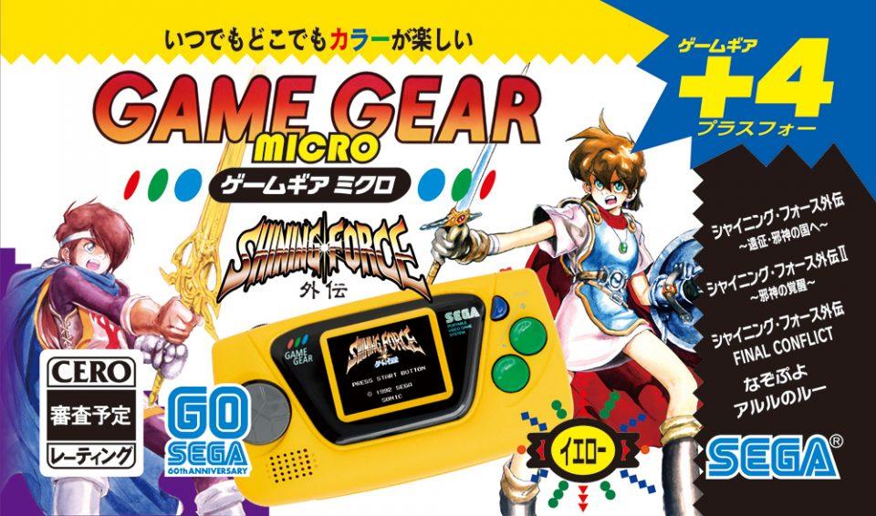 sega-game-gear-giallo-1