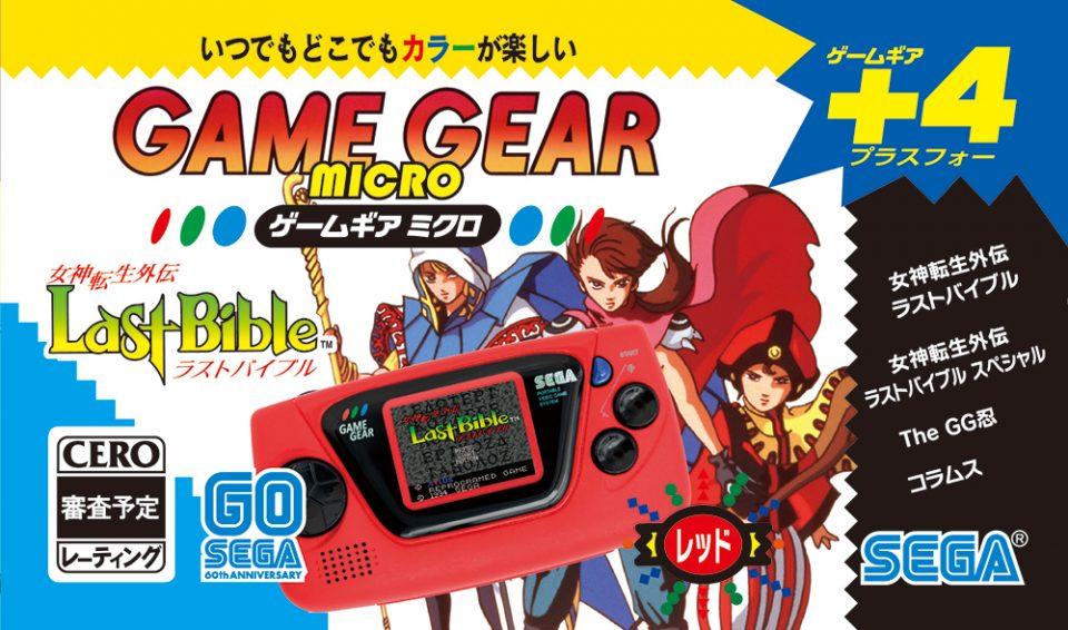 sega-game-gear-rosso-1