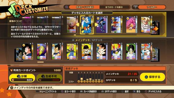 "Dragon Ball Z: Kakarot, ""A New Power Awakens – Part 2"" arriva questo Autunno 2"