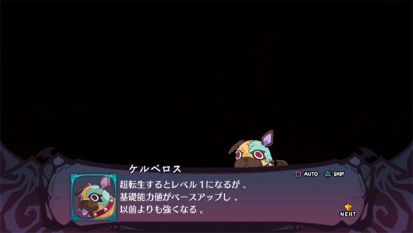 Disgaea 6: Defiance of Destiny, primi dettagli e screenshot 37