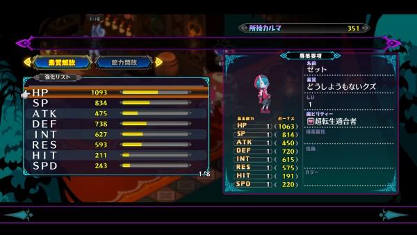 Disgaea 6: Defiance of Destiny, primi dettagli e screenshot 38