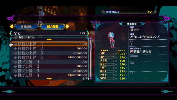 Disgaea 6: Defiance of Destiny, primi dettagli e screenshot 39