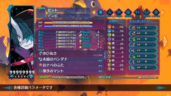 Disgaea 6: Defiance of Destiny, primi dettagli e screenshot 41