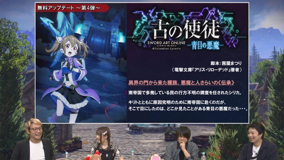 Sword Art Online: Alicization Lycoris, ecco la roadmap degli aggiornamenti 7