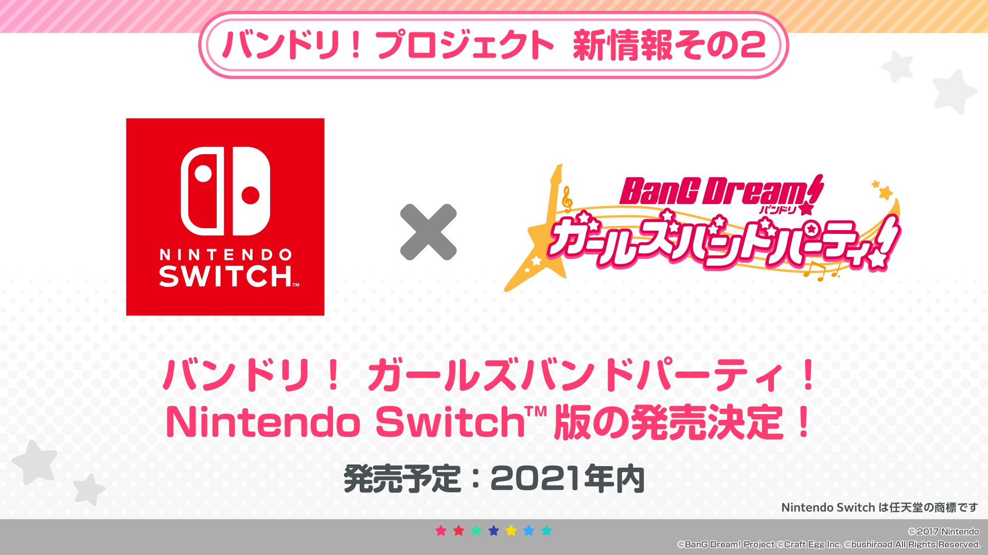 BanG Dream! Girls Band Party Switch