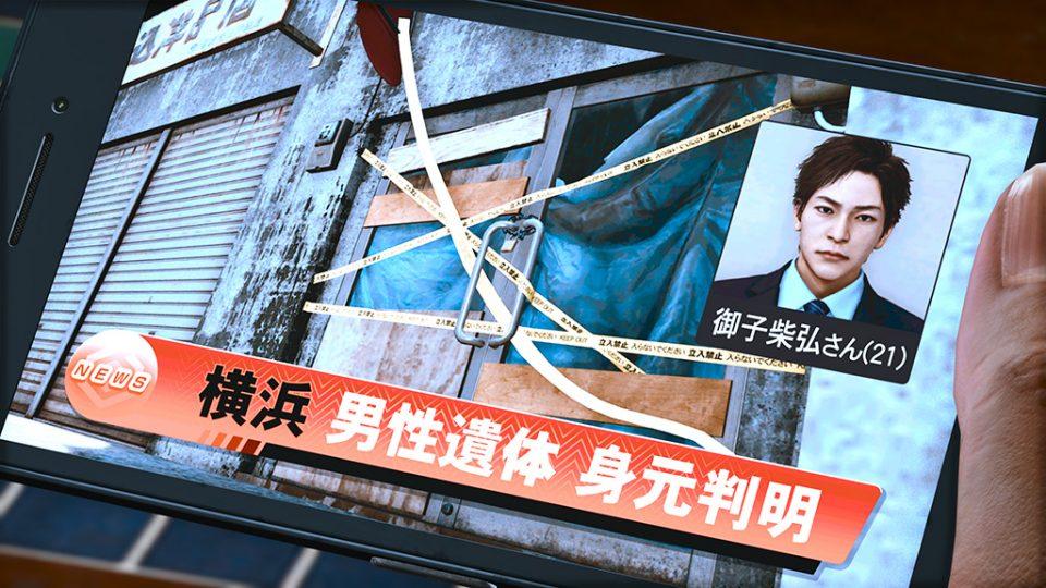 Lost Judgment annunciato per PS5, PS4, Xbox Series e Xbox One 14