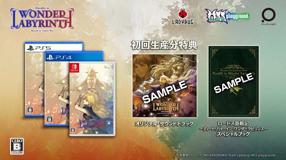 Record of Lodoss War: Deedlit in Wonder Labyrinth in arrivo su PS5, PS4, Xbox Series, Xbox One e Switch il 16 Dicembre 1